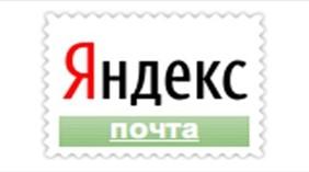 Перенос почты с хостинга в яндекс-почту