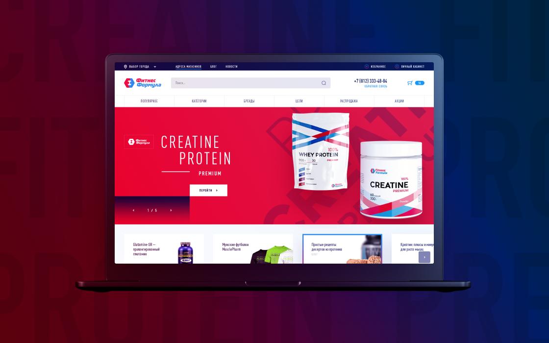 60ec0ef25a7 Разработка дизайна для интернет-магазина спортивного питания