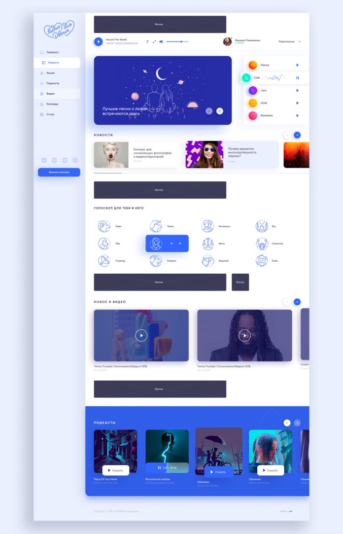 Дизайн-концепт
